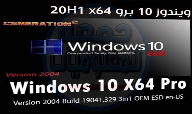تحميل ويندوز 10 برو 20H1 | سبتمبر 2020