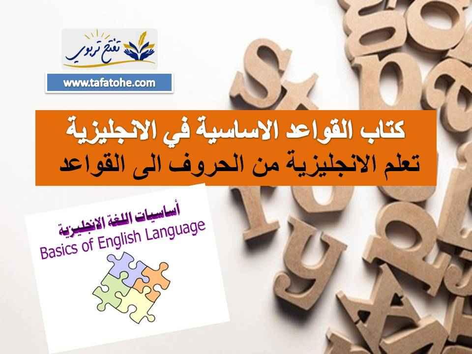 تعلم الانجليزية: كتاب قواعد اللغة الانجليزية