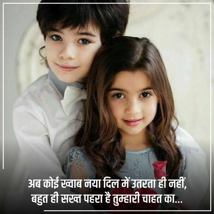 Shayari, Romantic shayari, Romantic Shayari Hindi, Romantic Shayari In Hindi, रोमांटिक शायरी,