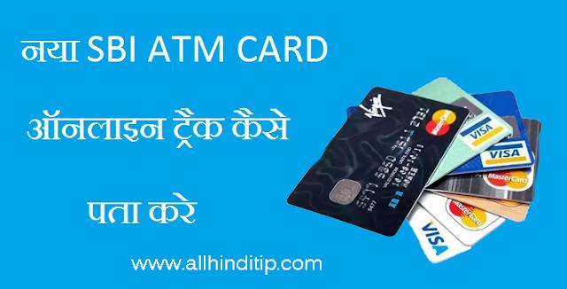 sbi-atm-card-status