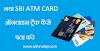Bank से भेजा हुआ SBI ATM Card status को online ट्रैक कैसे करे