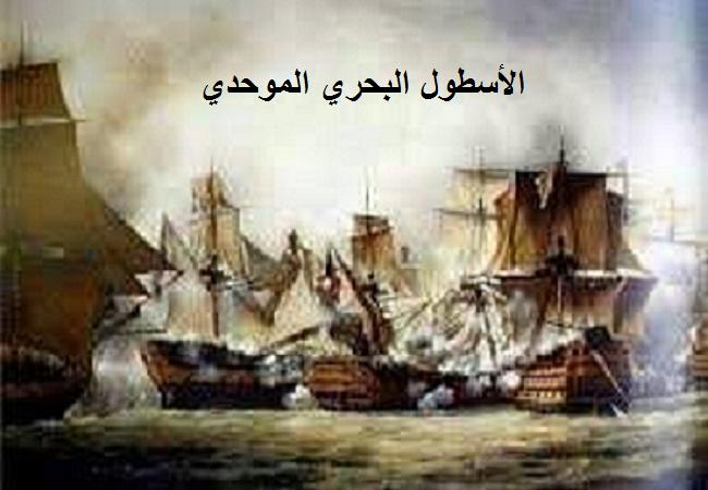 دولة الموحدين الأسطول البحري الموحدي