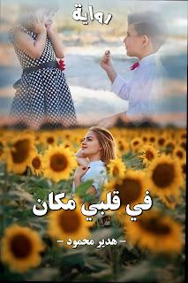 رواية فى قلبى مكان هدير محمود