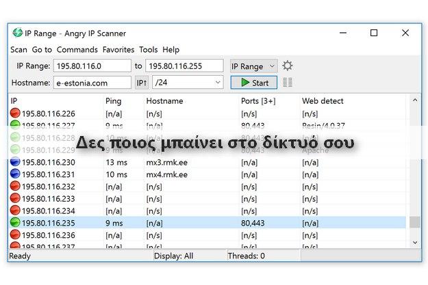 Angry IP Scanner: Δωρεάν πρόγραμμα που ελέγχει ποιος μπήκε στο δίκτυό μας