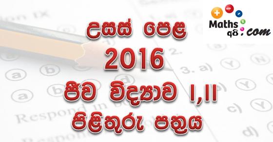 Advanced Level Biology 2016 Marking Scheme