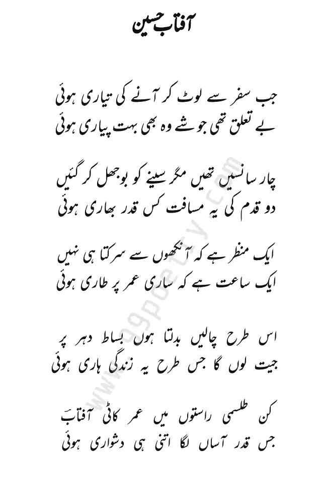 Urdu Sad Ghazal- Aftab Hussan-aftab hussain poetry in urdu