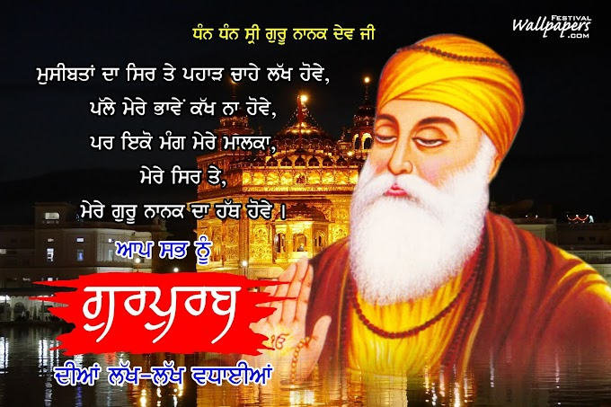 Best 13 Guru Nanak Jayanti Quotes, Images, Wallpapers and Wishes in Punjabi