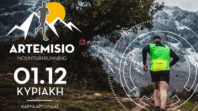 Ξεκινούν σήμερα οι εκδηλώσεις για το Artemisio Mountain Running 2019 στην Καρυά Αργολίδας