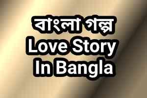 Bangla Premer Golpo 2021 | বাংলা প্রেমের গল্প ২০২১ | Love Story