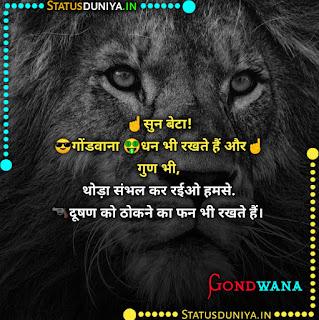 Gondwana Attitude Status Shayari In Hindi 2021, ☝️सुन बेटा! 😎गोंडवाना 🤑धन भी रखते हैं और☝️ गुण भी,  थोड़ा संभल कर रईओ हमसे.  🔫दूषण को ठोकने का फन भी रखते हैं।