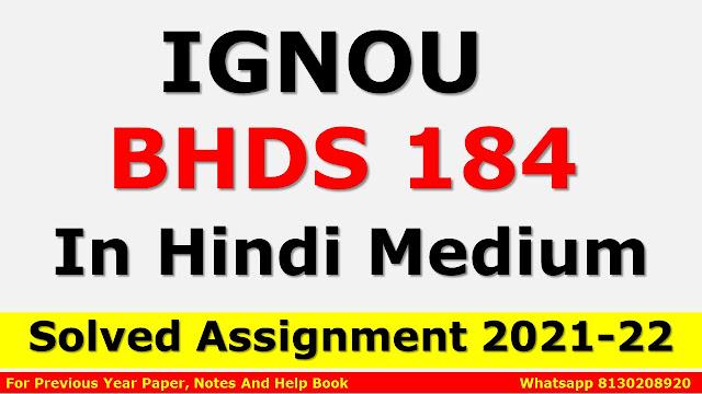 BHDS 184 Solved Assignment 2021-22 In Hindi Medium
