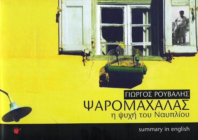 Μνήμη Γ. Ρούβαλη : Μικροϊστορία του Ναυπλίου