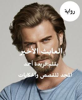 العابث الأخير الكاتبه فريده احمد