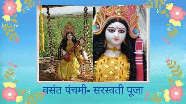 वसंत पंचमी- भारतातील ४० प्रसिद्ध सण आणि उत्सव | 40 Famous Festivals and Celebrations in India