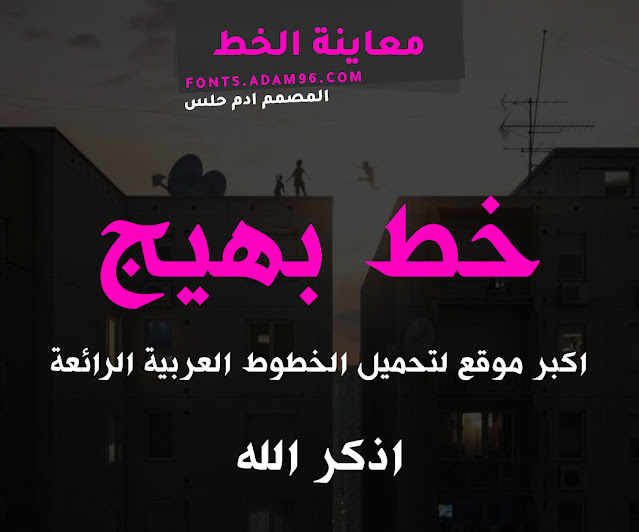 تحميل خط بهيج الاحترافي من اروع واجمل الخطوط العربية Font Bahij