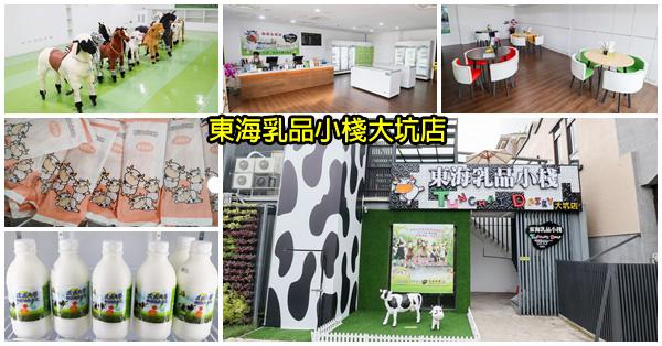 台中北屯|東海乳品小棧大坑店|室內吃冰騎馬|鮮乳冰品甜點|親子景點