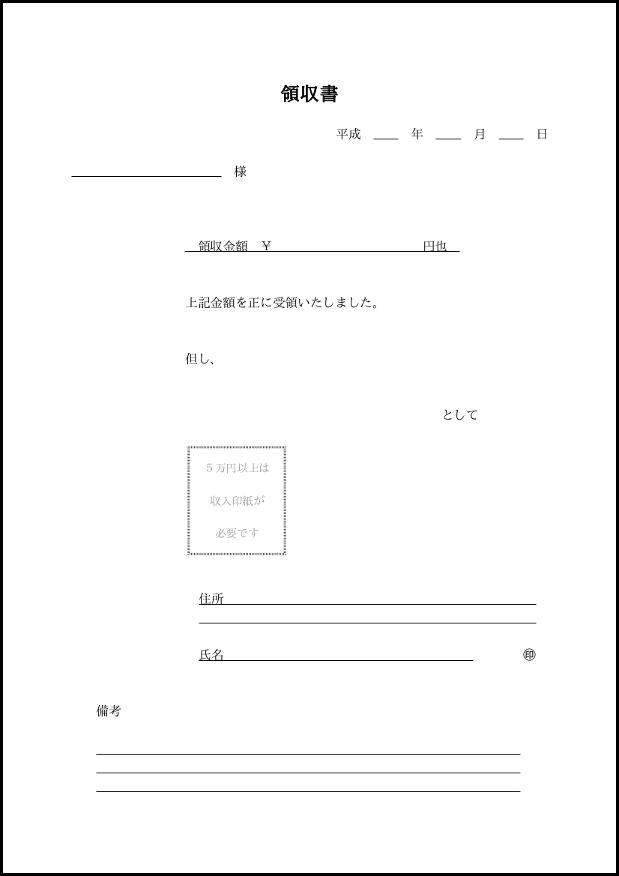 領収書 003
