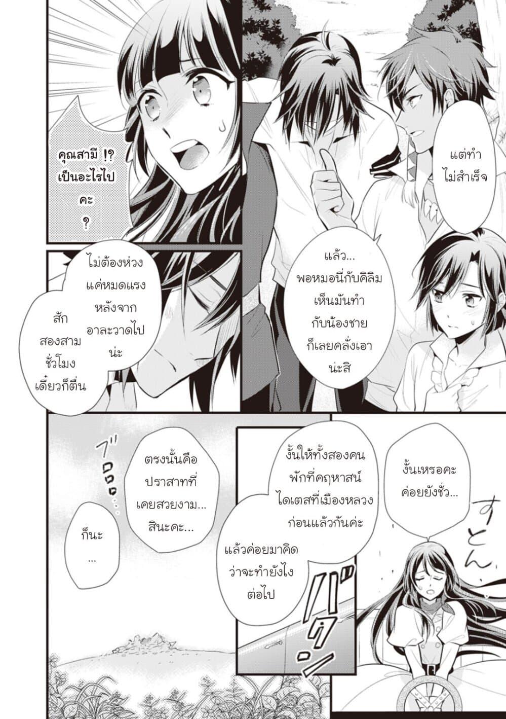 อ่านการ์ตูน Daites Ryou Koubouki ตอนที่ 22 หน้าที่ 20