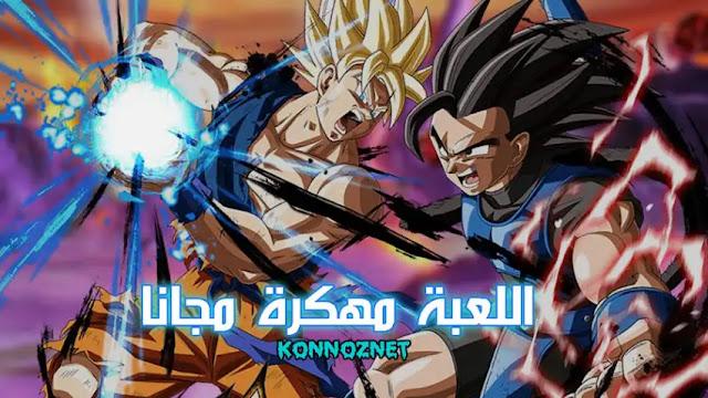لعبة Dragon Ball Legends مهكرة