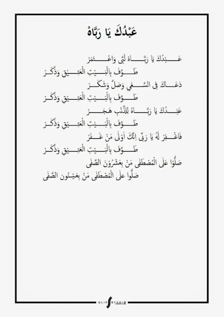 abduka ya robbah ditulis arab dan latin