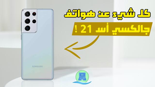 تسريبات هواتف سامسونج جالكسي اس 21 (المواصفات ، الفروقات وفيديوهات حقيقية) - Samsung Galaxy S21 Ultra