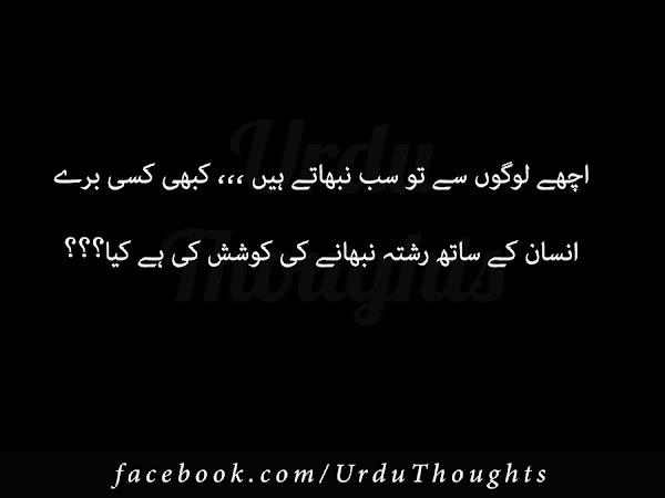 Achy Logon Say to - Short Urdu Tehreer