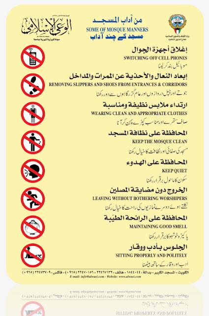 بوستر من آداب المسجد , pdf