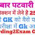 HP Patwari GK According2Exam Part-1