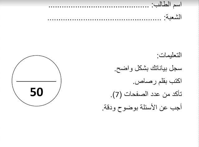 نموذج اختبار لغة عربية فصل أول صف خامس