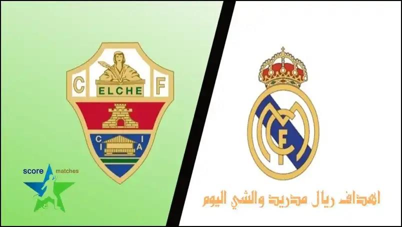 ريال مدريد والشي اليوم