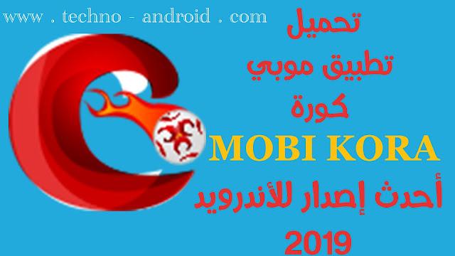 موبي كورة | تحميل تطبيق موبي كورة للأندرويد تحميل mobikora اخر اصدار