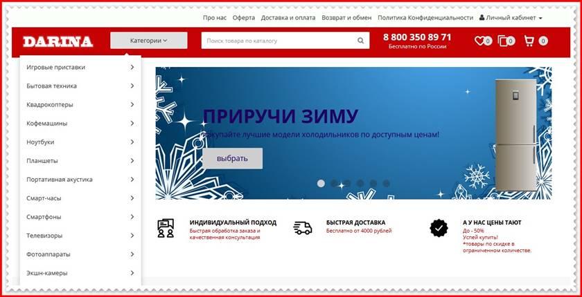 Мошеннический магазин darina-store.ru– Отзывы, развод, обман