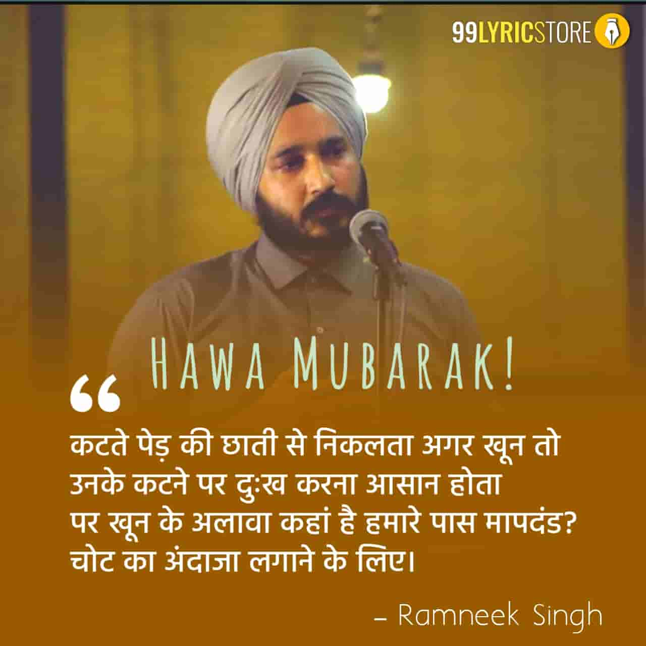 This beautiful Poetry 'Hawa Mubarak' has written by Ramneek Singh.