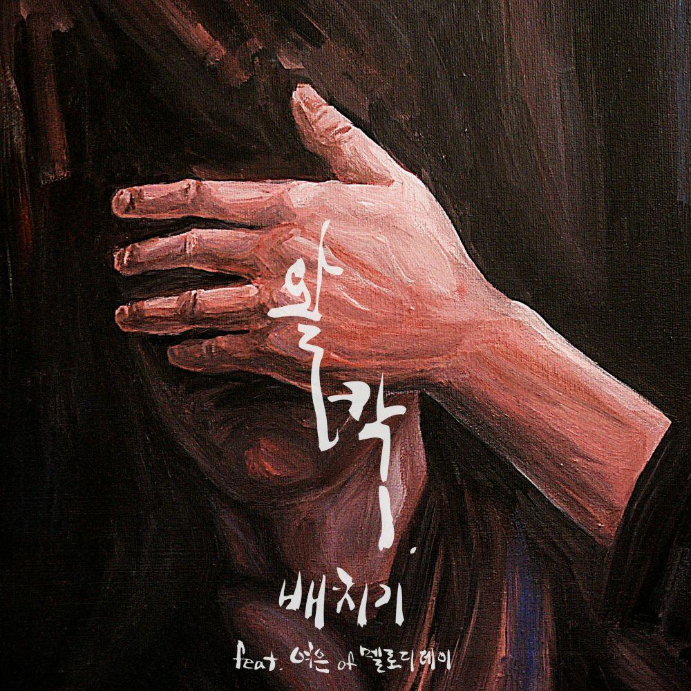 Baechigi – 왈칵 (Feat. 여은 of 멜로디데이) – Single