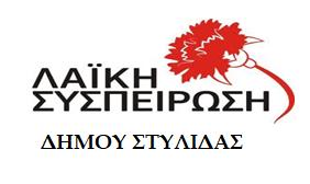 Στυλίδα: Οι θέσεις της Λαϊκής Συσπείρωσης στη συνεδρίαση του Δημοτικού Συμβουλίου Δήμου Στυλίδας