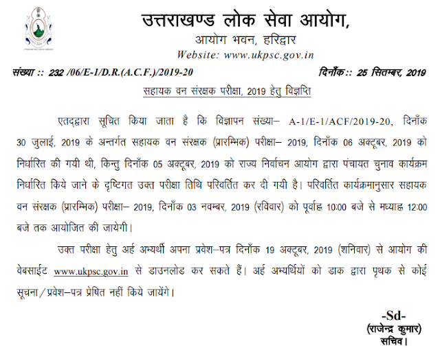 UKPSC-Notice-of-Admit-Card