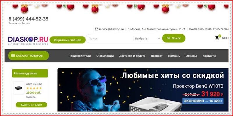 Мошеннический сайт diaskop.ru – Отзывы о магазине, развод! Фальшивый магазин