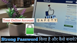 Strong Password किया है और कैसे बनाये? 10 Useful Sites To Generate Your Password, create secure password