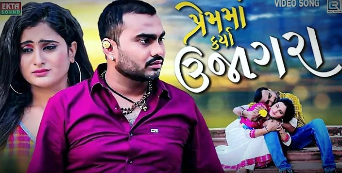 Premma Karya Ujagara Lyrics-Jignesh kaviraj|Gujarati latest song -2020