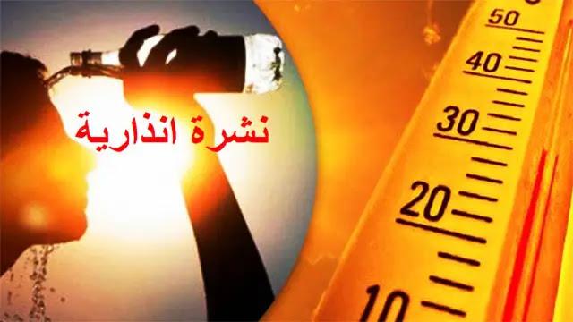 نشرة إنذارية: موجة حر ما بين 42 و49 درجة ابتداء من يوم الخميس المقبل