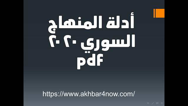 أدلة المنهاج السوري 2020 pdf