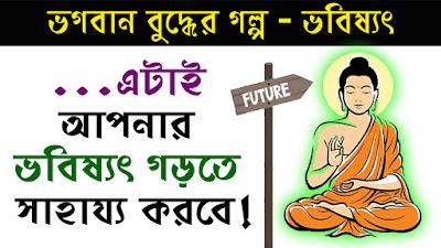 Motivational story, Life changing stories, bhagavan buddha story in Bengali