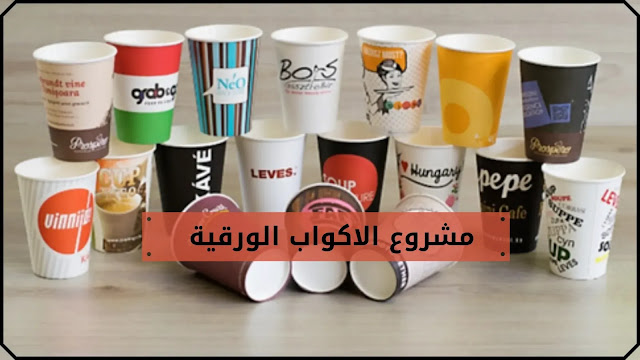 مشروع الاكواب الورقية ،اجدد المشاريع في مصر،افكار مشاريع صغيرة في مصر،مشروع مربح جدا في مصر، افضل المشاريع الناجحة في مصر،افكار مشاريع صغيرة في مصر للشباب