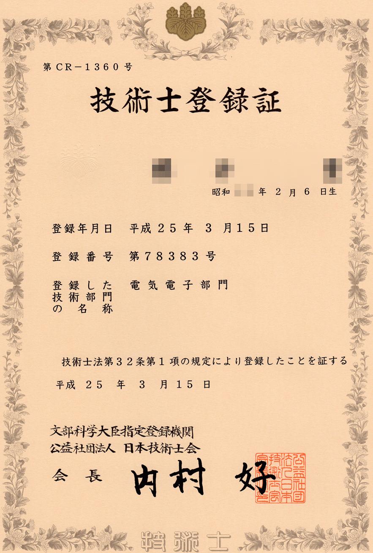 技術士を取る: 技術士登録証が届いた 技術士を取る 日本の技術者の最高...  技術士登録証が届
