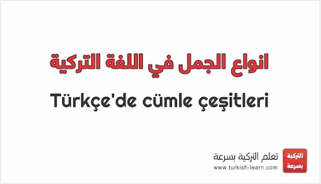 شرح انواع الجمل في اللغة التركية