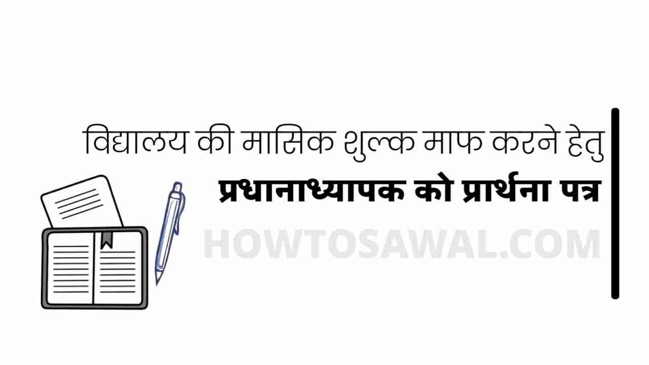 विद्यालय की शुल्क माफ करने के लिए प्रधानाध्यापक को आवेदन पत्र, Application form to the Principal for waiving school fees, Howtosawal.Com