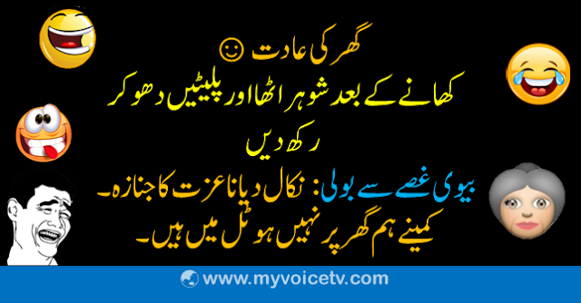 #UrduJoke – Khana khakar mian ne pletain dho den…☺..