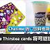 Tealive:Chatime Thirstea cards 将可继续使用!将保留Chatime 热门饮料!