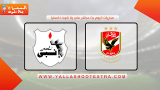 نتيجة مباراة الأهلي وإنبي 07-10-2020 في الدوري المصري