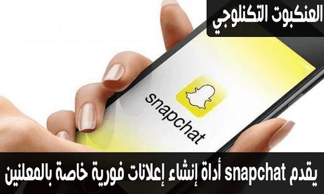يقدم Snapchat أداة إنشاء إعلانات فورية خاصة بالمعلنين